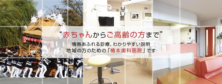 椿本歯科医院