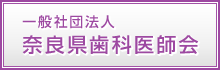 一般社団法人 奈良県歯科医師会