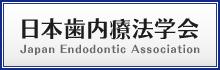 日本歯内療法学会