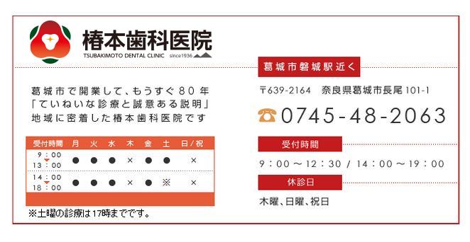 椿本歯科医院0745-48-2063